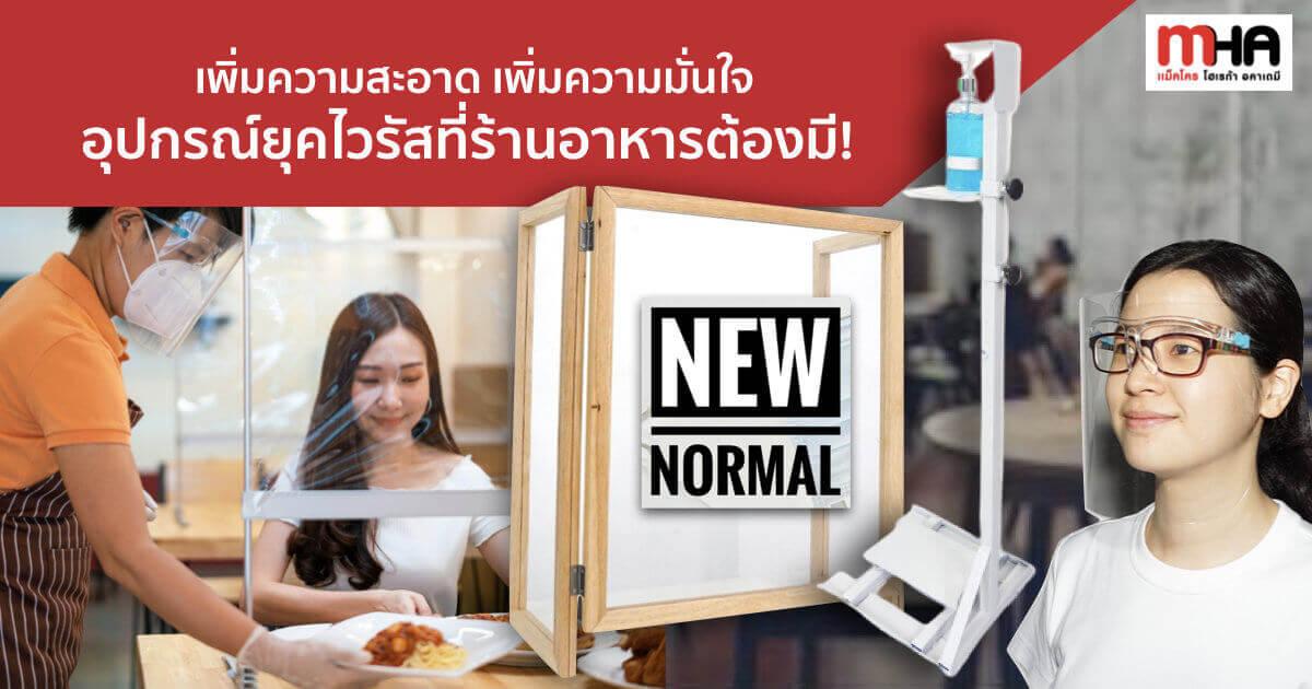 เพิ่มความสะอาด เพิ่มความมั่นใจ อุปกรณ์ยุค New normal ที่ร้านอาหารต้องมี!