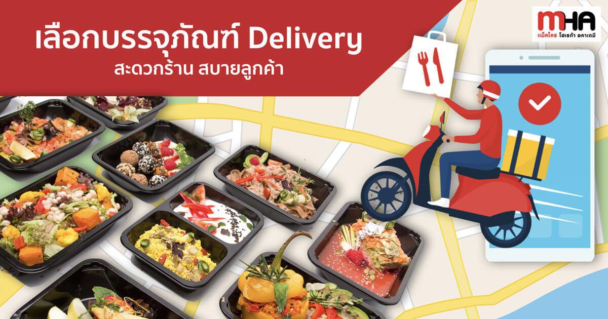 บรรจุภัณฑ์ Delivery