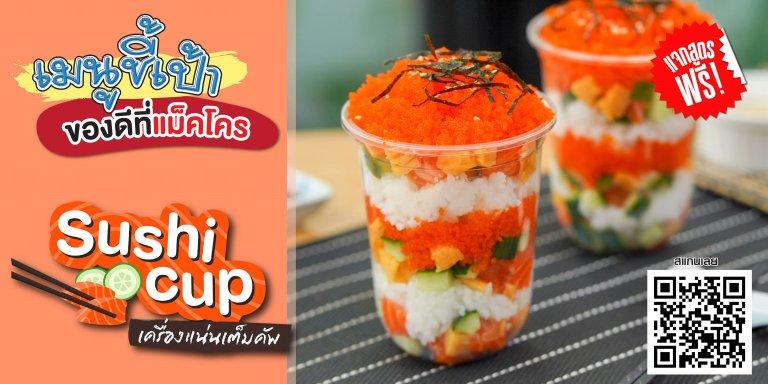 Shushi Cup