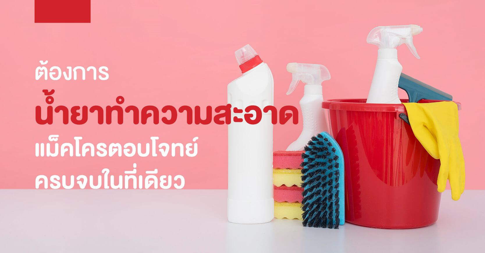 น้ำยาทำความสะอาด