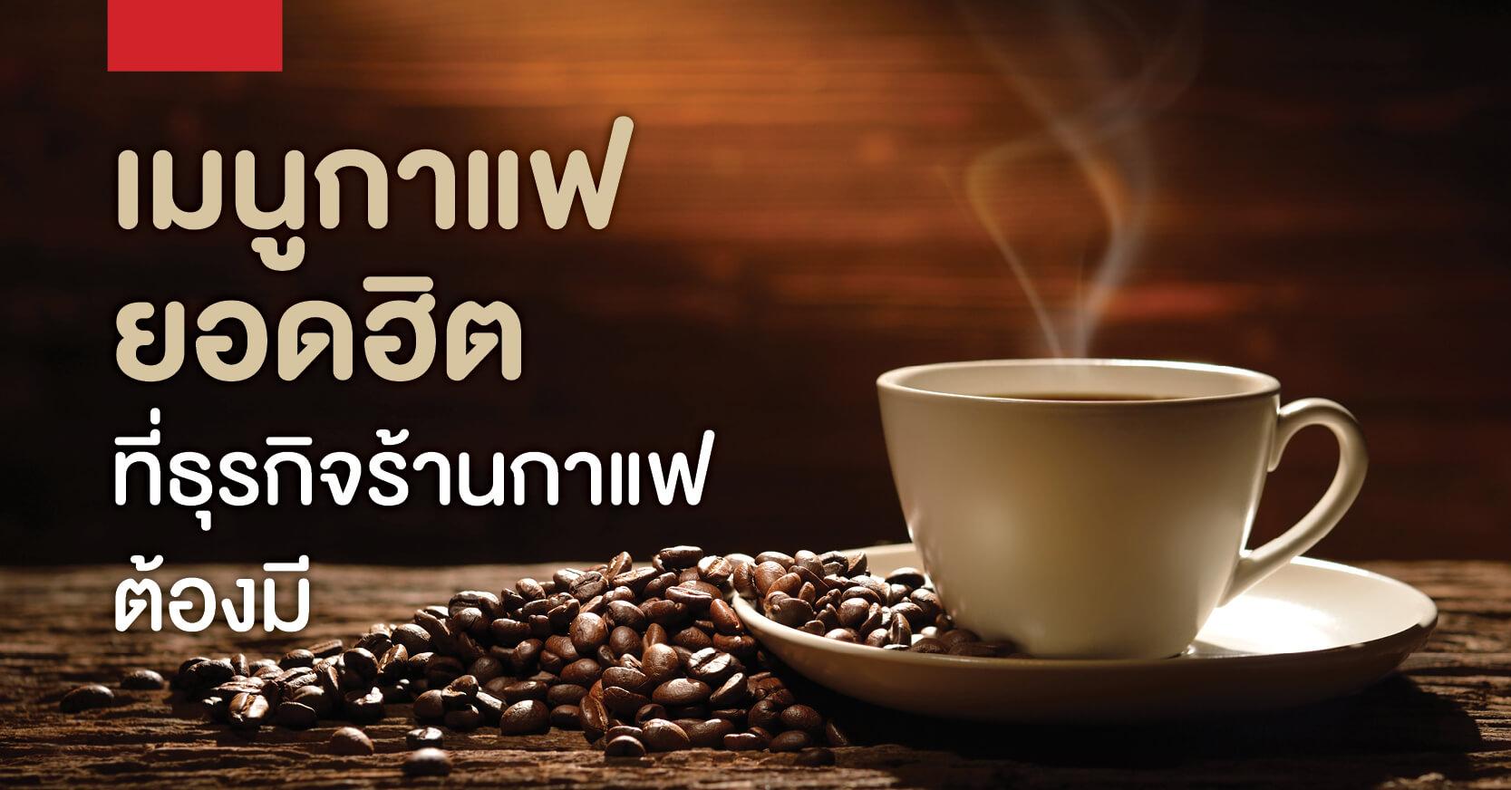 มีนาคม เมนูกาแฟ