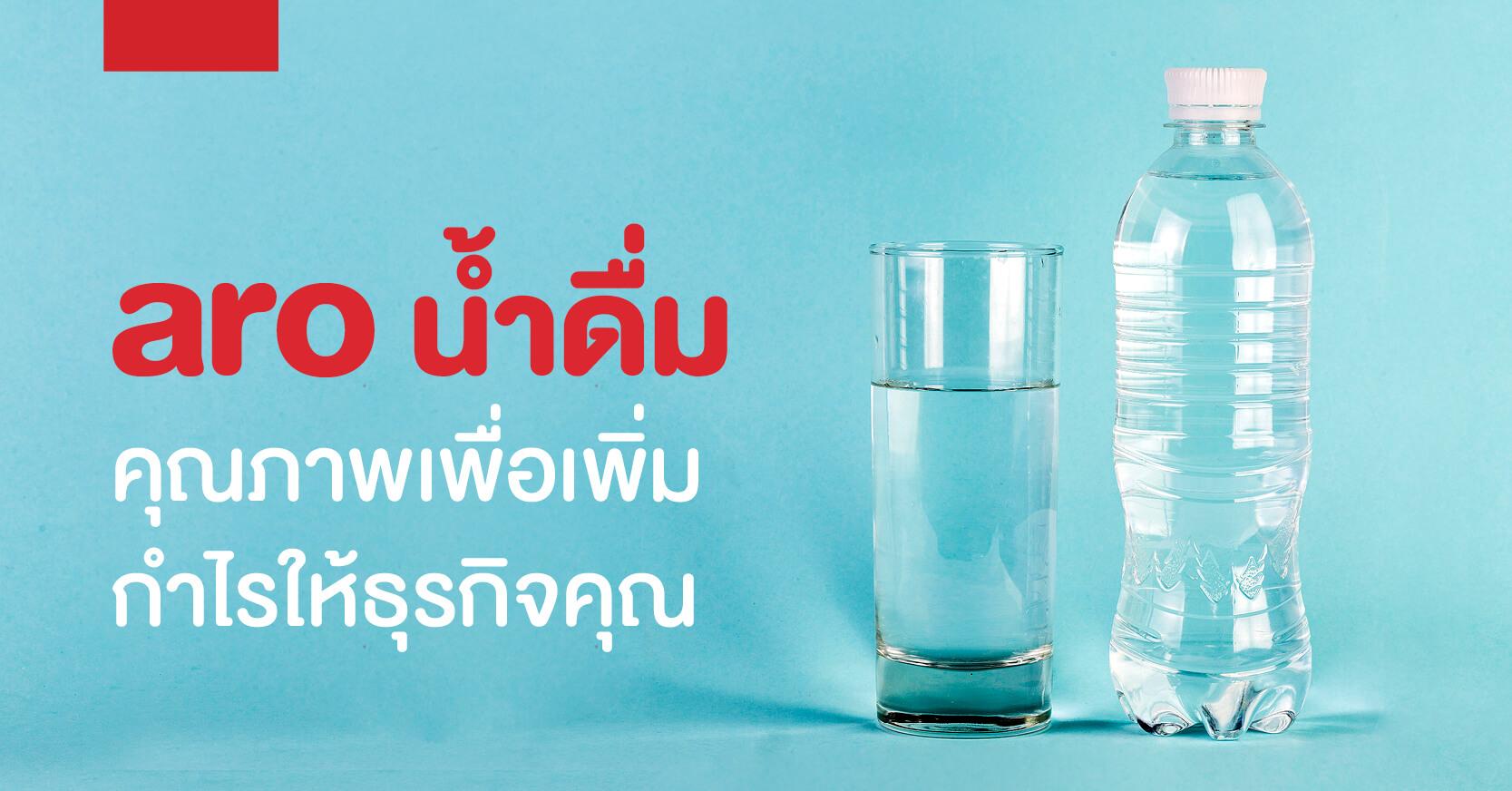 aro น้ำดื่ม