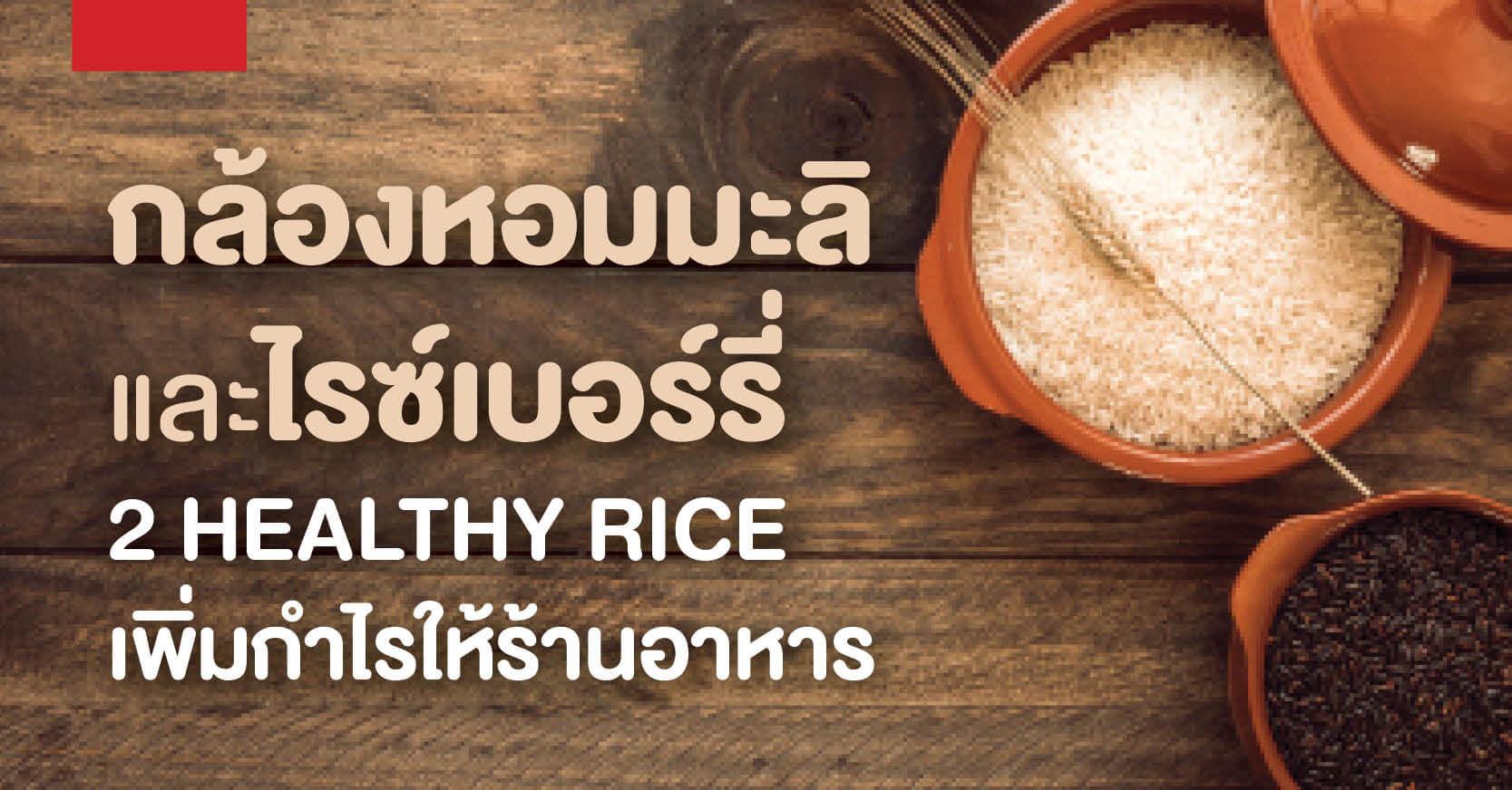 กล้องหอมมะลิ & ไรซ์เบอร์รี่ 2 Healthy Rice เพิ่มกำไรให้ร้านอาหาร