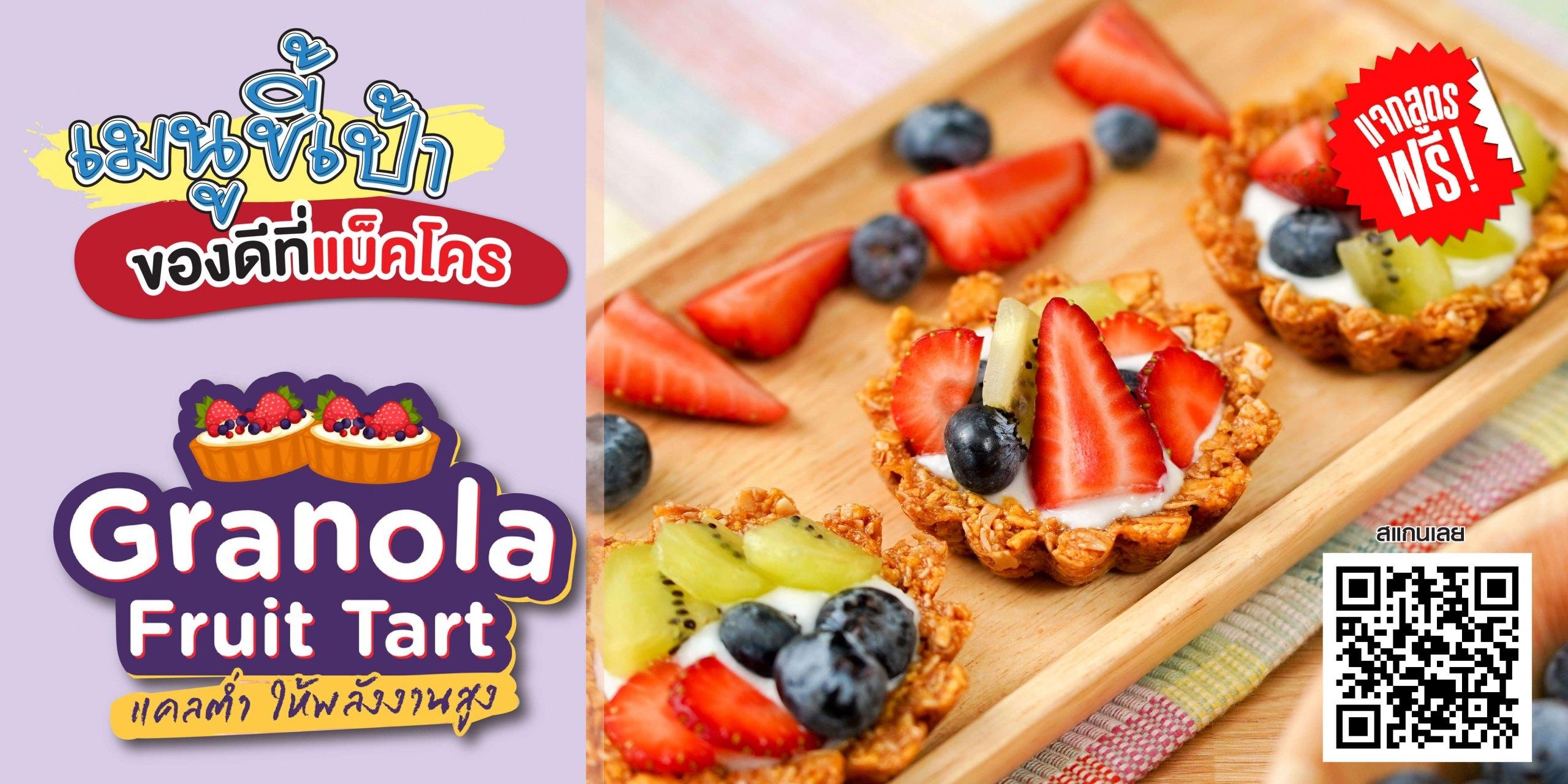 Granola fruit tart